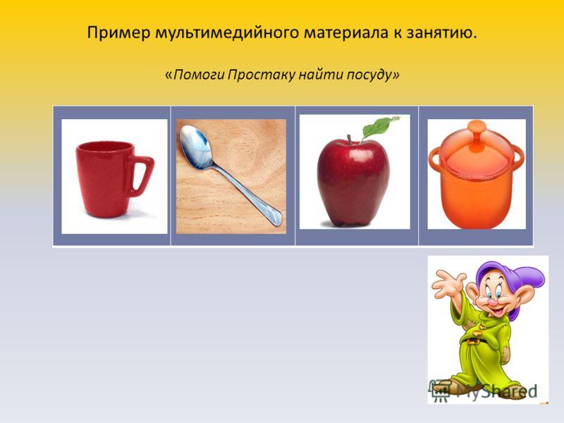 Пример мультимедийного материала к занятию. « Помоги Простаку найти посуду»