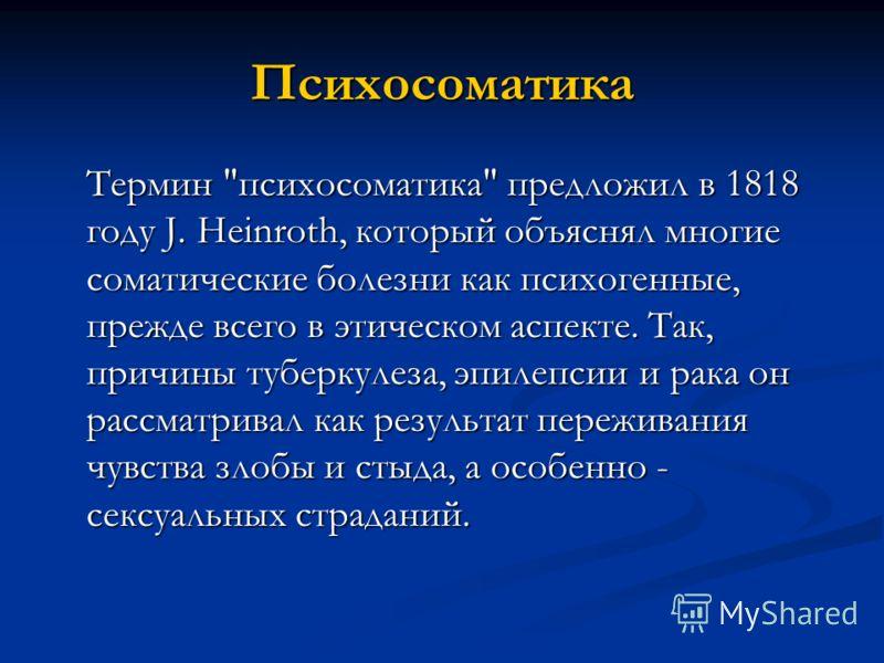 Психосоматика Термин