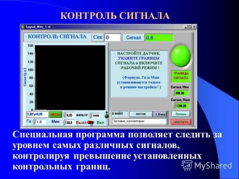 КОНТРОЛЬ СИГНАЛА Специальная программа позволяет следить за уровнем самых различных сигналов, контролируя превышение установленных контрольных границ.