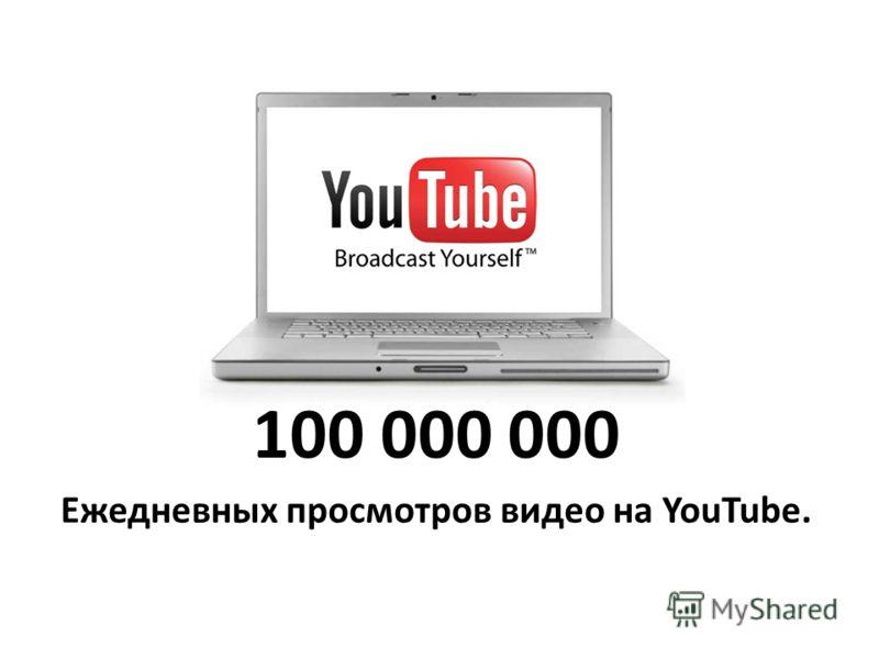 100 000 000 Ежедневных просмотров видео на YouTube.
