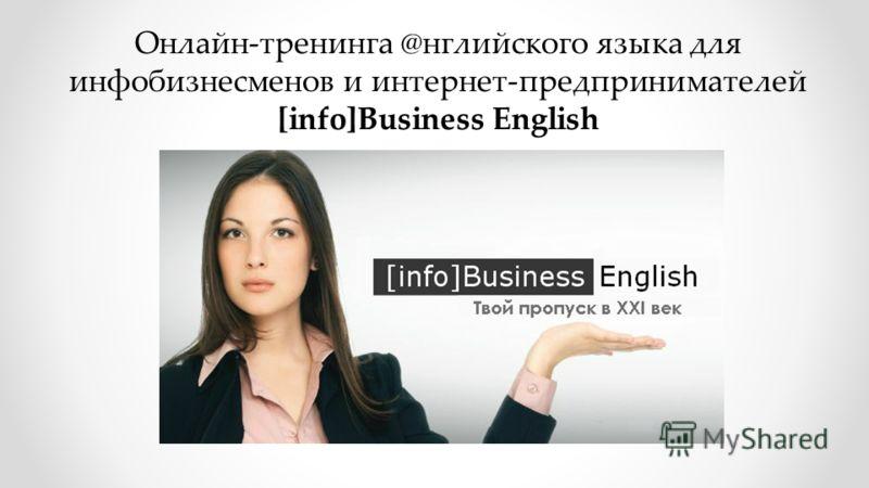 Онлайн-тренинга @нглийского языка для инфобизнесменов и интернет-предпринимателей [info]Business English