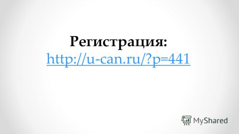 Регистрация: http://u-can.ru/?p=441