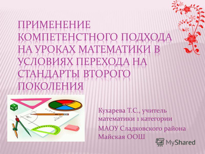 Кухарева Т.С., учитель математики 1 категории МАОУ Сладковского района Майская ООШ