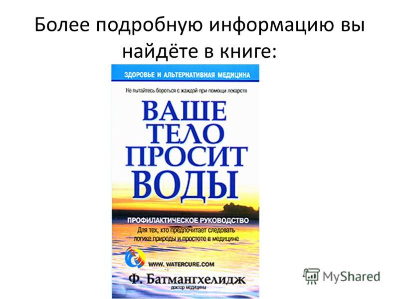 Более подробную информацию вы найдёте в книге: