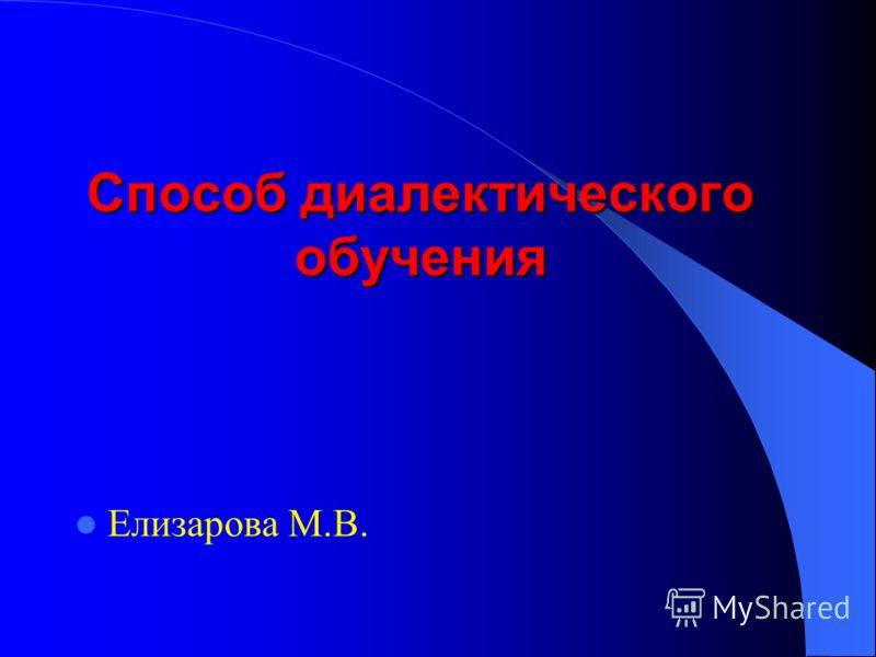 Способ диалектического обучения Елизарова М.В.