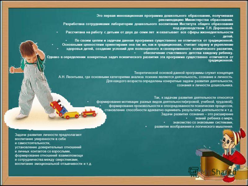 Программа «Радуга» В 1989–1990 гг. детским садам Российской Федерации была предоставлена известная свобода выбора программ обучения и воспитания детей. Это сразу же привело к интенсивному созданию новых программ дошкольного воспитания. В 1989 г. по р