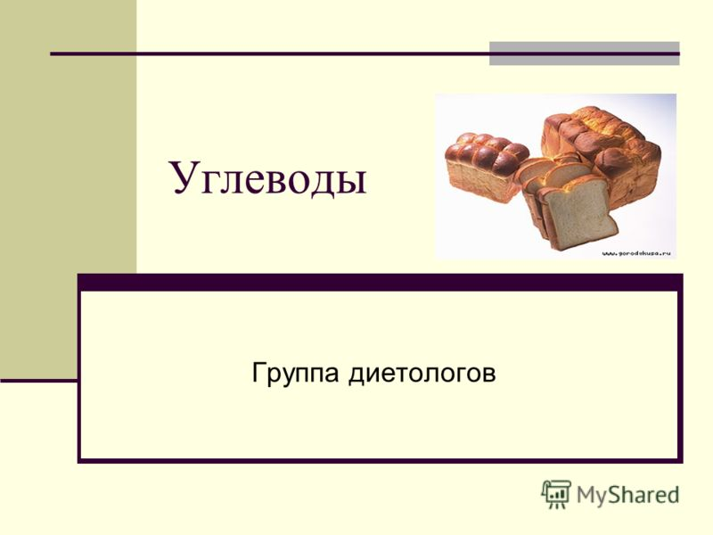 Углеводы Группа диетологов