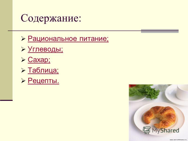 Содержание: Рациональное питание; Углеводы; Сахар; Таблица; Рецепты.