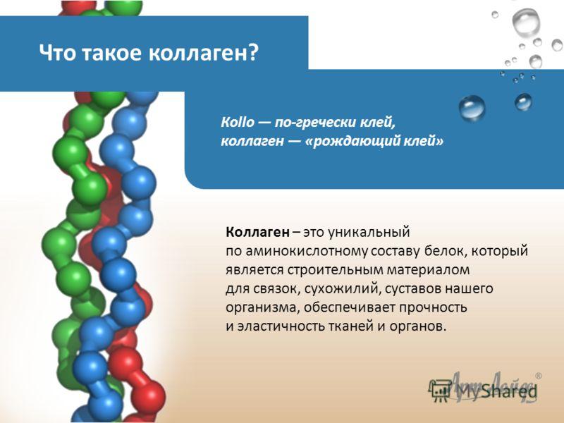 Коллаген – это уникальный по аминокислотному составу белок, который является строительным материалом для связок, сухожилий, суставов нашего организма, обеспечивает прочность и эластичность тканей и органов. Кollo по-гречески клей, коллаген «рождающий