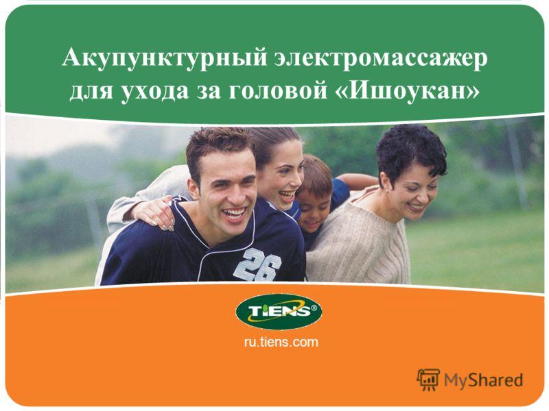 Акупунктурный электромассажер для ухода за головой «Ишоукан» ru.tiens.com