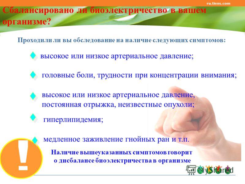 ru.tiens.com Сбалансировано ли биоэлектричество в вашем организме? головные боли, трудности при концентрации внимания; высокое или низкое артериальное давление, постоянная отрыжка, неизвестные опухоли; высокое или низкое артериальное давление; гиперл