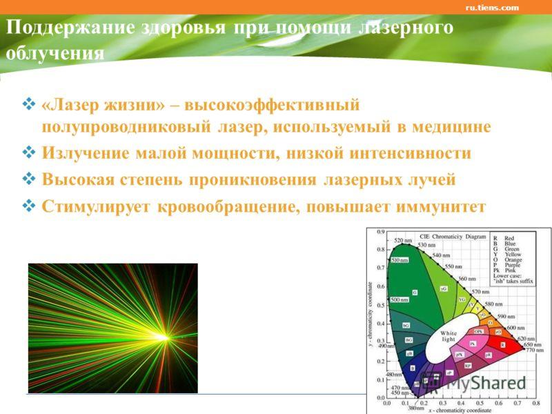 .tiens.comru.tiens.com Поддержание здоровья при помощи лазерного облучения «Лазер жизни» – высокоэффективный полупроводниковый лазер, используемый в медицине Излучение малой мощности, низкой интенсивности Высокая степень проникновения лазерных лучей