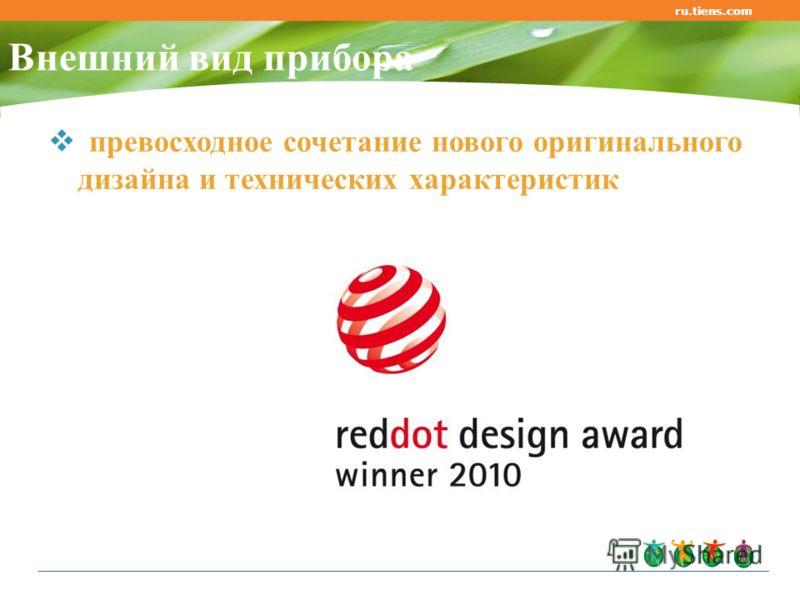 ru.tiens.com.tiens.com Внешний вид прибора превосходное сочетание нового оригинального дизайна и технических характеристик