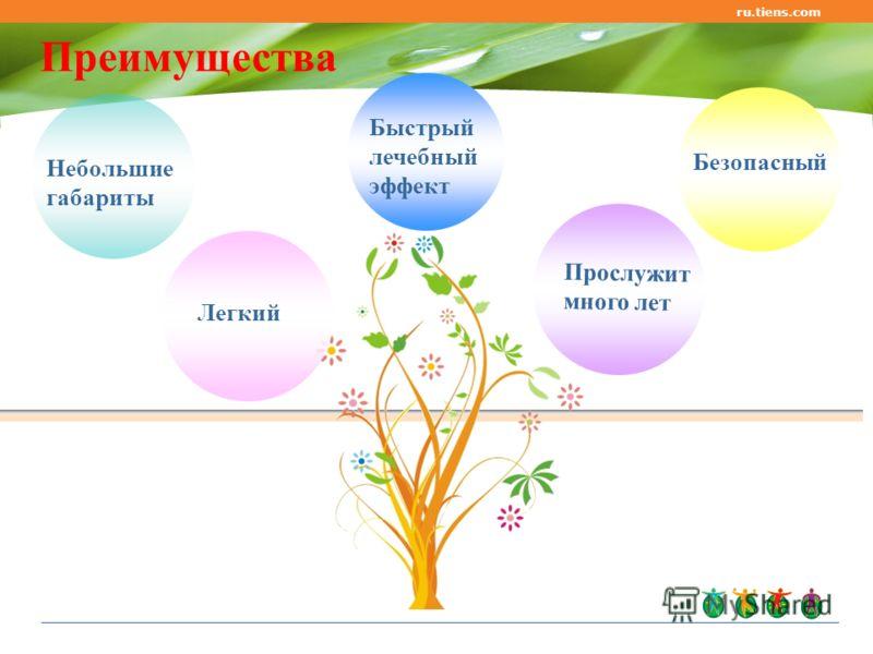 ru.tiens.com Небольшие габариты Легкий Безопасный Прослужит много лет Быстрый лечебный эффект Преимущества