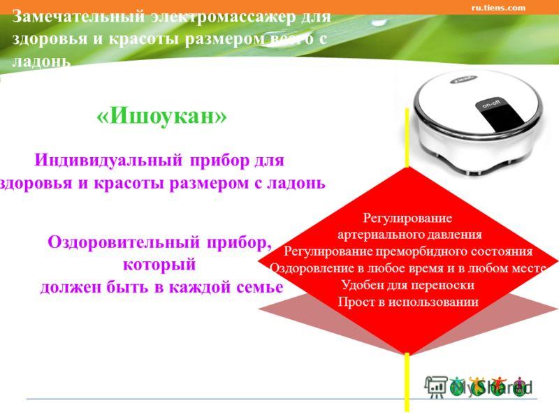 ru.tiens.com Замечательный электромассажер для здоровья и красоты размером всего с ладонь Регулирование артериального давления Регулирование преморбидного состояния Оздоровление в любое время и в любом месте Удобен для переноски Прост в использовании