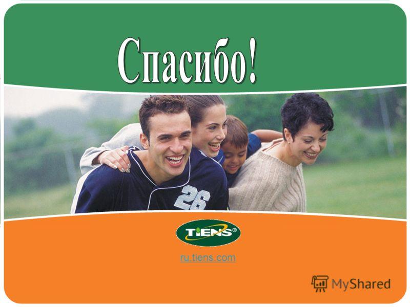 ru.tiens.com.tiens.com