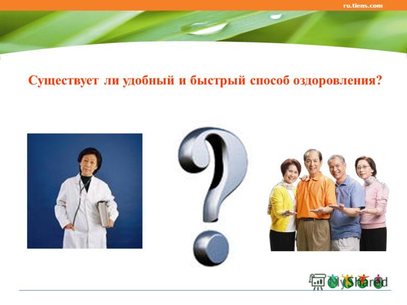 .tiens.comru.tiens.com Существует ли удобный и быстрый способ оздоровления?