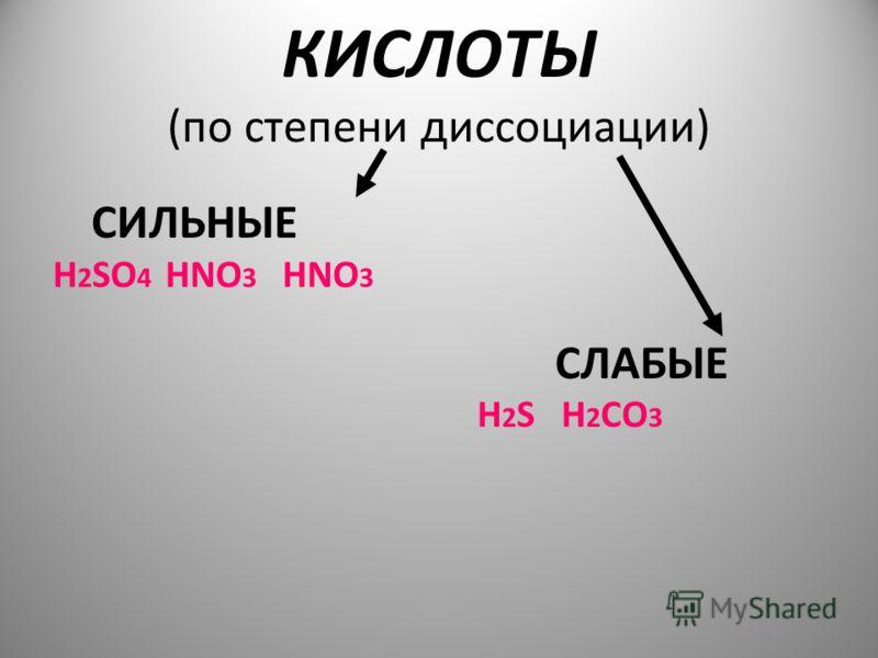 КИСЛОТЫ (по степени диссоциации) СИЛЬНЫЕ H 2 SO 4 HNO 3 HNO 3 СЛАБЫЕ H 2 S Н 2 СO 3