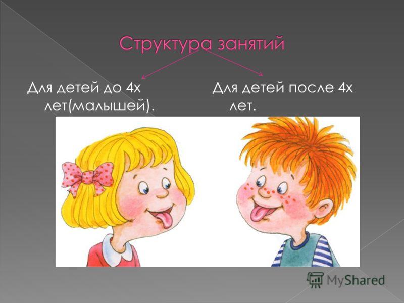 Для детей до 4х лет(малышей). Для детей после 4х лет.