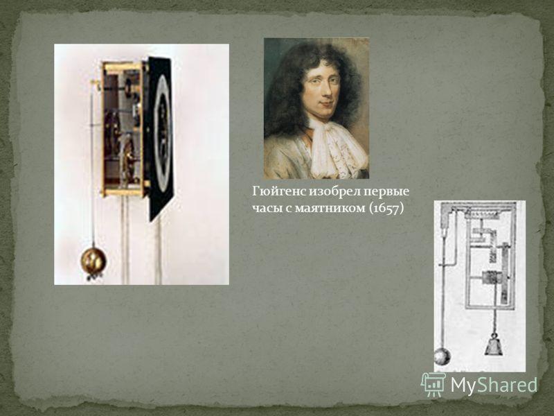 Гюйгенс изобрел первые часы с маятником (1657)