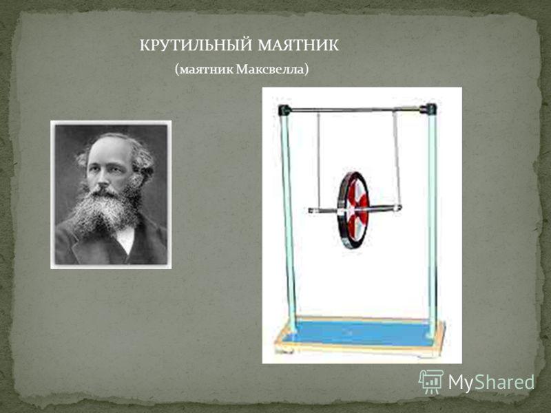 КРУТИЛЬНЫЙ МАЯТНИК (маятник Максвелла)