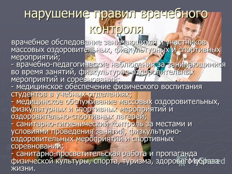 нарушение правил врачебного контроля врачебное обследование занимающихся и участников массовых оздоровительных, физкультурных и спортивных мероприятий; - врачебно-педагогические наблюдения за занимающимися во время занятий, физкультурно-оздоровительн