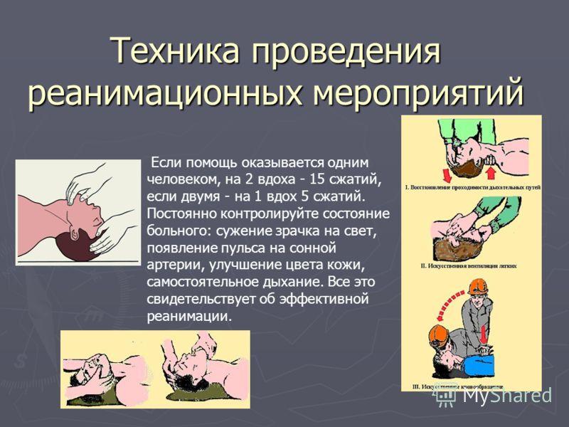 Если помощь оказывается одним человеком, на 2 вдоха - 15 сжатий, если двумя - на 1 вдох 5 сжатий. Постоянно контролируйте состояние больного: сужение зрачка на свет, появление пульса на сонной артерии, улучшение цвета кожи, самостоятельное дыхание. В