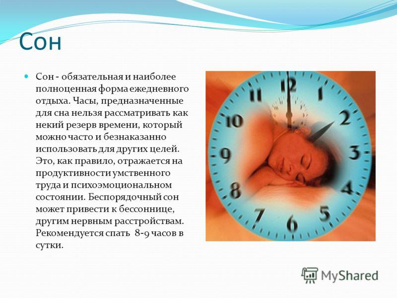Сон Сон - обязательная и наиболее полноценная форма ежедневного отдыха. Часы, предназначенные для сна нельзя рассматривать как некий резерв времени, к