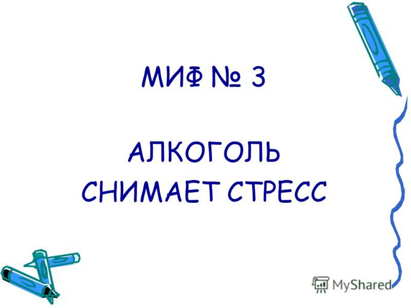 МИФ 3 АЛКОГОЛЬ СНИМАЕТ СТРЕСС