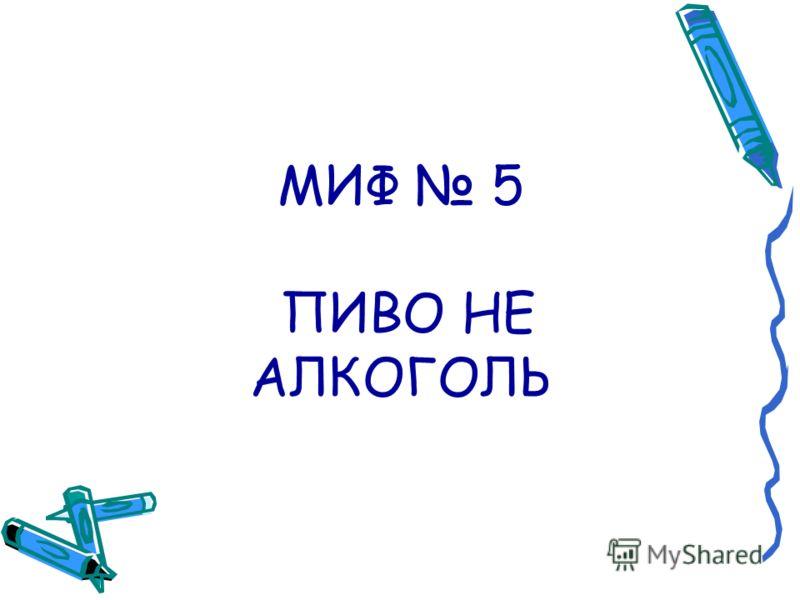 МИФ 5 ПИВО НЕ АЛКОГОЛЬ