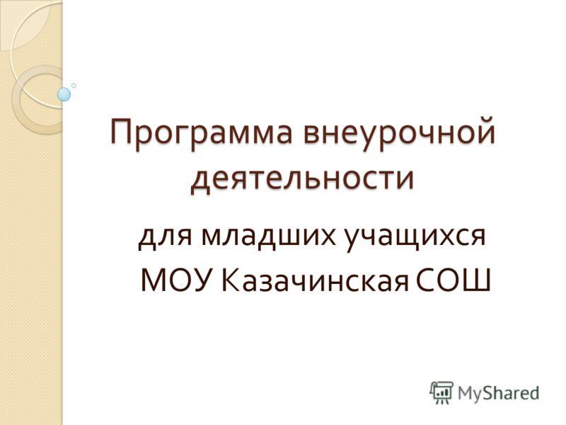 Программа внеурочной деятельности для младших учащихся МОУ Казачинская СОШ