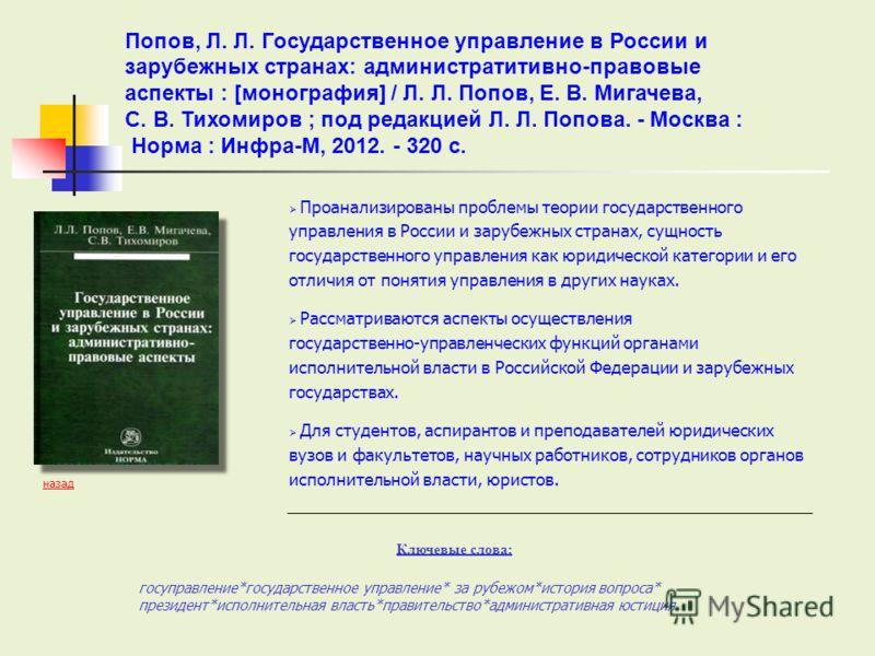 Проанализированы проблемы теории государственного управления в России и зарубежных странах, сущность государственного управления как юридической категории и его отличия от понятия управления в других науках. Рассматриваются аспекты осуществления госу
