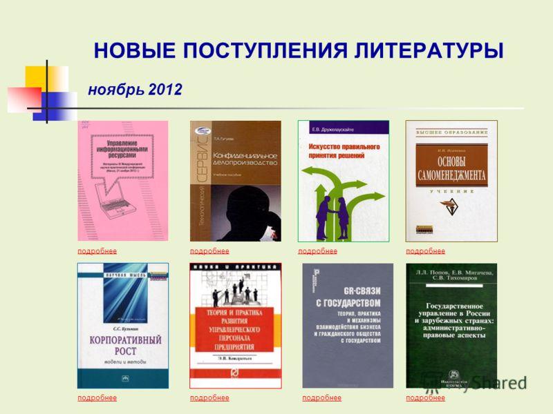 подробнее НОВЫЕ ПОСТУПЛЕНИЯ ЛИТЕРАТУРЫ ноябрь 2012 подробнее