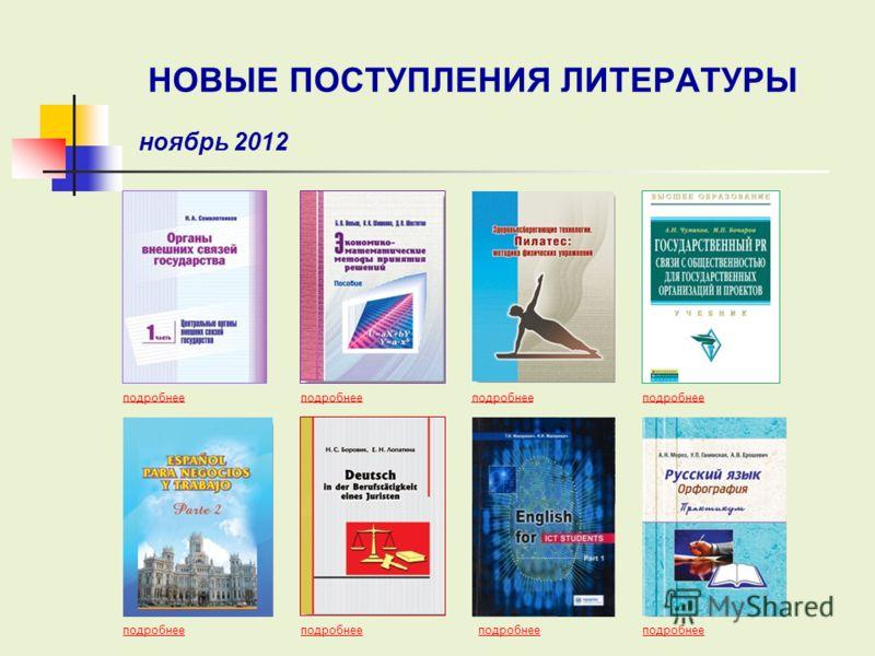 НОВЫЕ ПОСТУПЛЕНИЯ ЛИТЕРАТУРЫ ноябрь 2012 подробнее