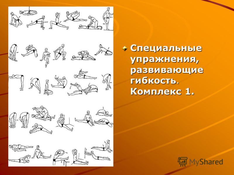 Специальные упражнения, развивающие гибкость. Комплекс 1.