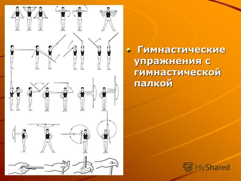 Гимнастические упражнения с гимнастической палкой с картинками