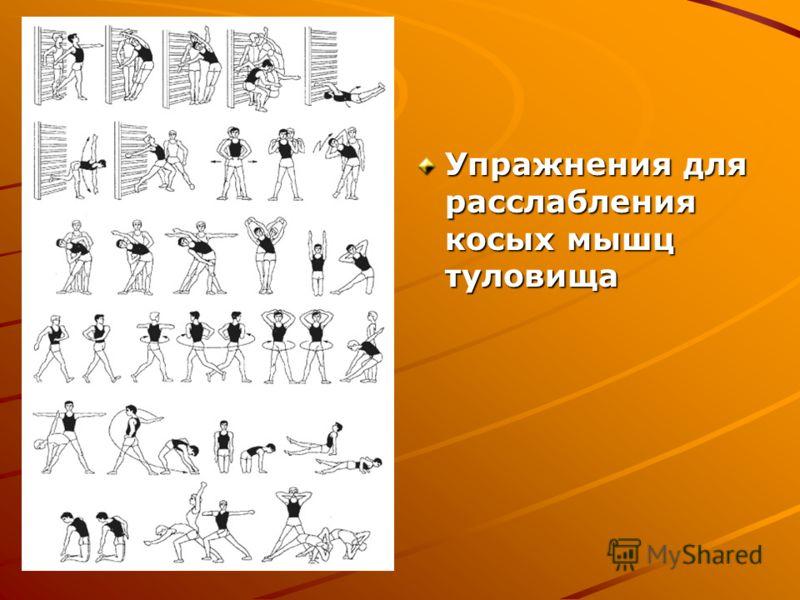 Упражнения для расслабления косых мышц туловища