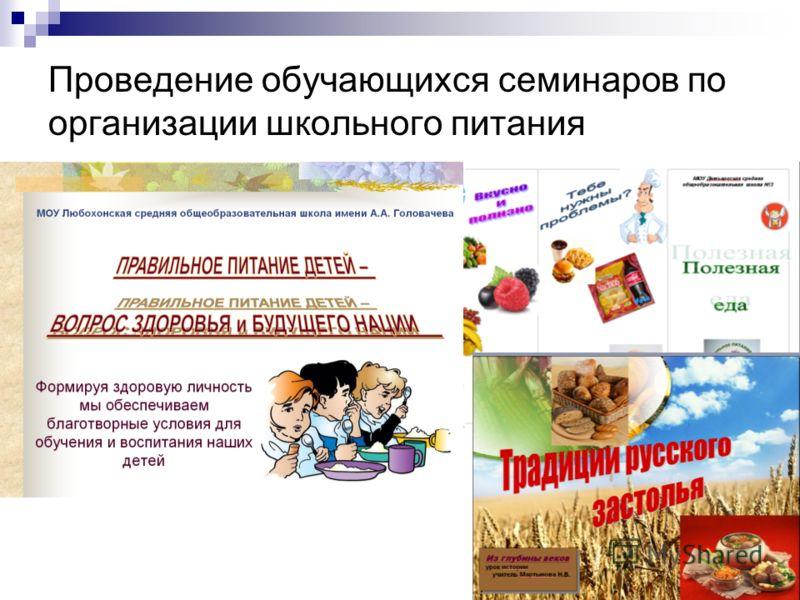 Проведение обучающихся семинаров по организации школьного питания