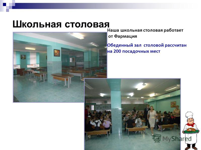 Наша школьная столовая работает от Фармация Обеденный зал столовой рассчитан на 200 посадочных мест Школьная столовая