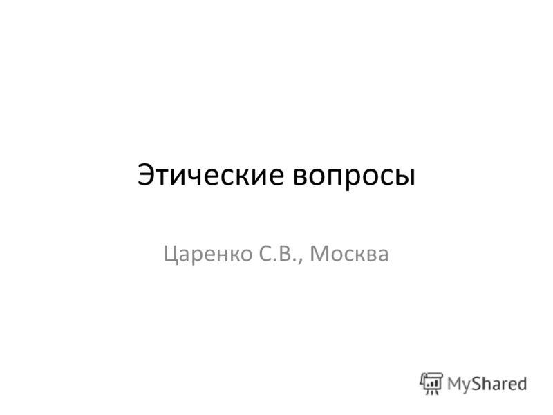 Этические вопросы Царенко С.В., Москва