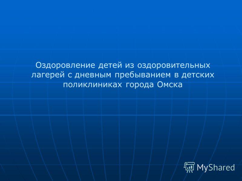 Оздоровление детей из оздоровительных лагерей с дневным пребыванием в детских поликлиниках города Омска