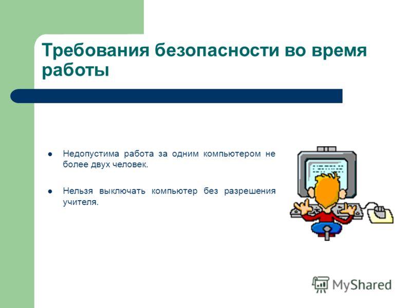 Требования к рабочему месту Экран видеомонитора должен находиться от глаз пользователя на расстоянии 600-700 мм, но не ближе 500 мм с учетом размеров алфавитно-цифровых знаков и символов. Линия взора должна быть перпендикулярна центру экрана.