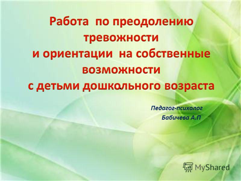 . Педагог-психолог Бабичева А.П.