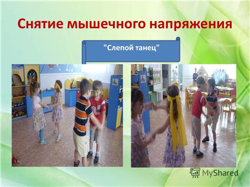 Снятие мышечного напряжения Слепой танец