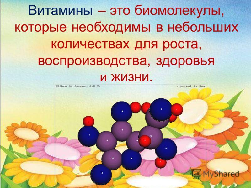 Витамины – это биомолекулы, которые необходимы в небольших количествах для роста, воспроизводства, здоровья и жизни.