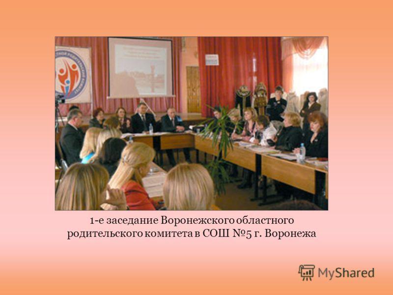 1-е заседание Воронежского областного родительского комитета в СОШ 5 г. Воронежа