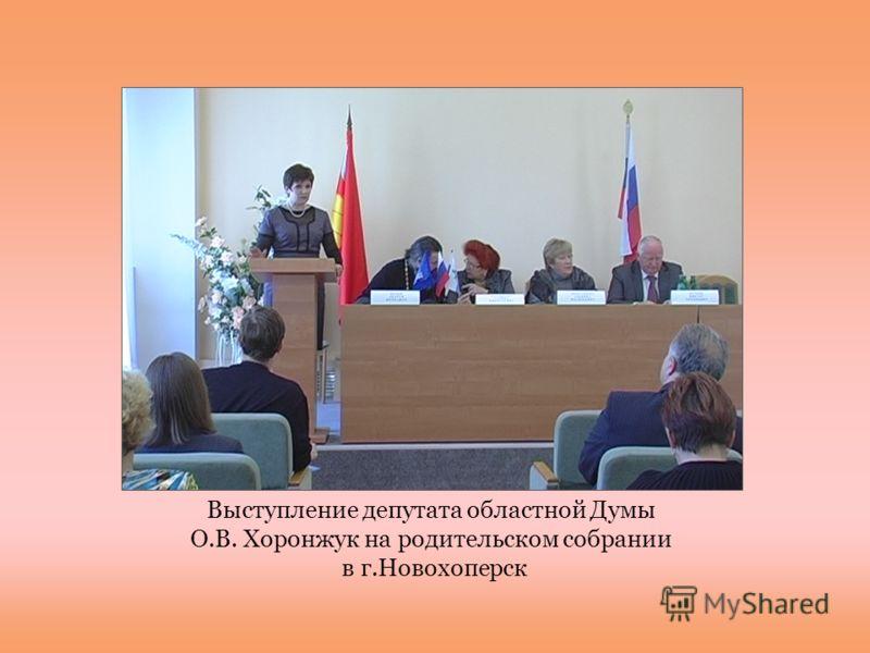 Выступление депутата областной Думы О.В. Хоронжук на родительском собрании в г.Новохоперск