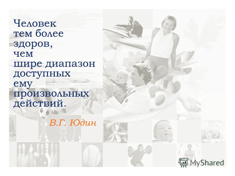 Здоровье – многомерное, динамическое состояние, … позволяющее человеку в разной степени осуществлять биологические и социальные функции. А.Г. Щедрина