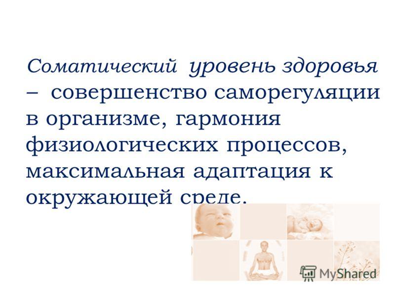 Состояние здоровья оценивается по трем уровням: 1) соматическому, 2) социальному, 3) личностному.