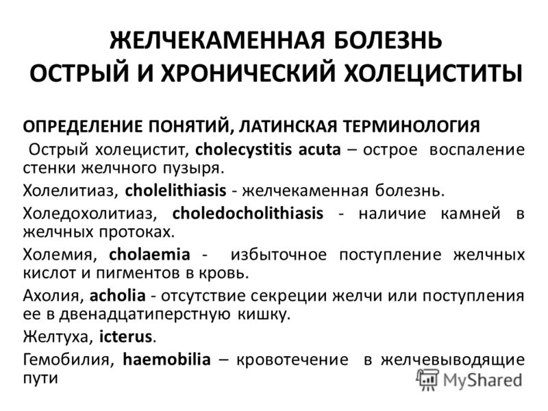 ЖЕЛЧЕКАМЕННАЯ БОЛЕЗНЬ ОСТРЫЙ И ХРОНИЧЕСКИЙ ХОЛЕЦИСТИТЫ ОПРЕДЕЛЕНИЕ ПОНЯТИЙ, ЛАТИНСКАЯ ТЕРМИНОЛОГИЯ Острый холецистит, cholecystitis acuta – острое воспаление стенки желчного пузыря. Холелитиаз, cholelithiasis - желчекаменная болезнь. Холедохолитиаз,